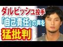【安田純平】ダルビッシュ投手「自己責任」の声を批判するツイートの件の画像