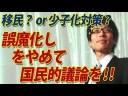 【竹田恒泰】移民or少子化対策?いい加減変な誤魔化しを止めて、国民的議論を!の画像