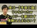 【KAZUYA】実は「李舜臣旗」じゃなかった!「歴史」を直視した結果の画像