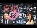 【SakuraSoTV】『分裂する反中国際組織』『消費増税は安倍退陣への道』などについての画像