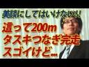 【竹田恒泰】称賛だが美談にしてはいけない!這って200m、タスキつなぎ完走の画像