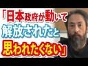 【ウマル】安田純平「日本政府が動いて解放されたと思われたくない」の画像