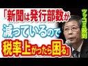【消費増税】大谷昭宏氏「新聞の発行部数が減ってるので税率上がったら困る」の画像