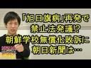 朝鮮学校無償化敗訴に朝日新聞はご立腹!の画像