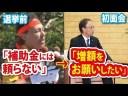 【玉城デニー】選挙前「補助金には頼らない」当選後「沖縄振興予算増額をお願いしたい」の画像