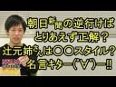 【関西生コン】辻元清美は関係について話さないといけない【関生スタイル】の画像