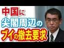 【河野太郎外相】「中国に尖閣周辺のブイの撤去要求」の件についての画像