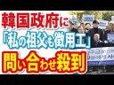 【韓国国民】韓国政府に「私の祖父も徴用工だ」の問い合わせ殺到の画像