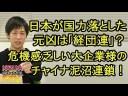 日本の国力が落ちた元凶は『経団連』についての画像