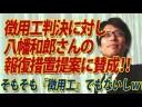 【竹田恒泰】徴用工への支払命令に対し、八幡和郎さんの報復措置提案に賛成の画像