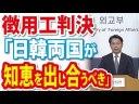 【徴用工】韓国政府「日韓両国が知恵を出し合うことが必要」についての画像