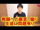 【町田総合高校】体罰はダメだけど、生徒に相当問題がある【ピアス】の画像
