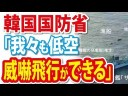 【韓国国防省】「我々も低空威嚇飛行ができる」発言のレベルが低空飛行な件についての画像