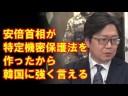 江崎道朗「安倍首相が特定機密保護法を作ったから韓国に強く言える」についての画像