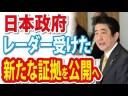 【レーダー照射】日本政府『音』の証拠、防衛省幹部「客観性の高い証拠」の画像