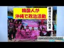 【報道されない現実】韓国の政治団体が沖縄で政治活動している件についての画像