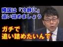 上念司「日韓断交は実は逆効果!韓国は冷静に徹底的に追い詰めるべき」の画像