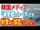 【レーダー照射】韓国メディア「海警艦のレーダーを射撃用と誤認したのでは?」の画像