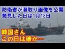 【防衛省】瀬取り発見!北朝鮮船籍タンカー『AN SAN 1号』と小型船舶の画像