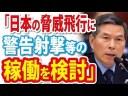 韓国軍「日本の挑発に兵器システムの稼働を検討」の画像