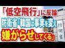 韓国「低空威嚇飛行だ!」防衛省「韓国は事実を変え嫌がらせをしてくる」の画像