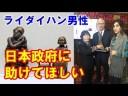【ベトナム】ライダイハンの男性「韓国は許せない、日本政府に助けてほしい」の画像