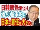 【韓国】潘基文「日韓関係の悪化は、基本的に日本の責任が大きい」の画像