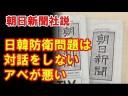 【朝日新聞】日韓防衛問題は対話をしない安倍総理に問題があるの画像