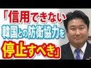 【自民党】和田政宗議員「韓国との信頼関係が壊れているのだから防衛協力も停止すべきである」【レーダー照射】の画像