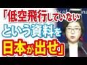【レーダー照射】韓国国防省「低空飛行していないという資料を日本が出せ」の画像