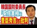 韓国国防委員長「安倍首相は豊臣秀吉のようだ」の件についての画像