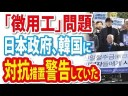 【徴用工問題】日本政府「差し押さえなら対抗措置」の警告していた件の画像