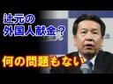 【立憲民主党】枝野代表、辻元清美氏の外国人献金に「何の問題もない」の画像