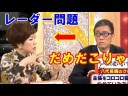 【レーダー照射問題】八代英輝「韓国は主張をコロコロ変えるな」金慶珠「韓国側は一貫している」の画像