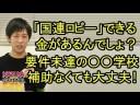 【朝鮮学校】現地に乗り込み国連ロビー活動、お金あるなら日本の助成金いらないね!の画像