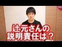 【関生スタイル】関西生コンから15人も逮捕者!辻元清美の説明責任についての画像