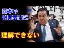 【韓国】日本の謝罪要求に「なぜ官房長官や首相が出てくるのか理解できない」の画像