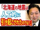 【人工地震】鳩山由紀夫「北海道の地震は、人工的に引き起こされたのでは?」の画像