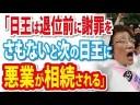 韓国「日王は退位の前に訪韓し謝罪しろ。次の日王に責任と悪業が相続される」の画像