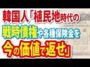 韓国「植民地時代の戦時債権や各種保険金を今の価値で返せ!」の画像