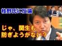 枝野幸男へ、足立康史「関西生コン関係者から国対委員長への政治献金も防ぎようがない?」の画像