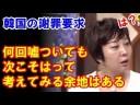 約束を守らない韓国に、室井佑月「何回嘘をついても、次こそはって考える余地はある」の画像