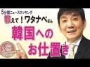 【韓国】国会議長『陛下の謝罪』発言、韓国の懲らしめ方について!の画像