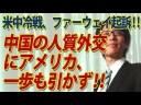【竹田恒泰】米中冷戦、中国の人質外交にアメリカ引かず【ファーウェイ起訴】の画像