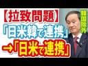 【拉致問題】菅官房長官「日米で連携」韓国は除外!の画像