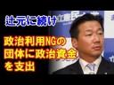 【陳哲郎】福山哲郎議員、政治利用NGの団体に政治資金を支出の画像