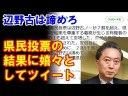 【沖縄県民投票】鳩山由紀夫、2010年「辺野古以外にない」2019年「辺野古は諦めて」の画像