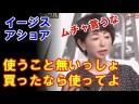 【阿川佐和子】イージスアショア「使うこと無いっしょ」「買ったなら使って」の画像