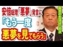 安倍総理の「悪夢」発言に、小沢一郎「もう一度悪夢を見てもらう」の画像