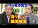 【反日】韓国議長「日本は盗っ人猛々しい」発言、青木理と玉川徹が韓国擁護の画像